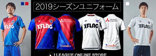 maglie calcio FC Tokyo poco prezzo