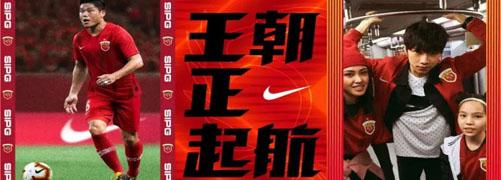 maglie calcio Shanghai SIPG poco prezzo
